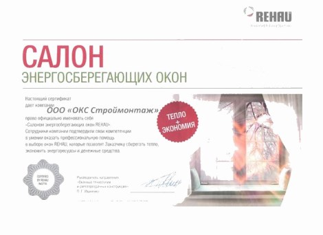 certified by rehau